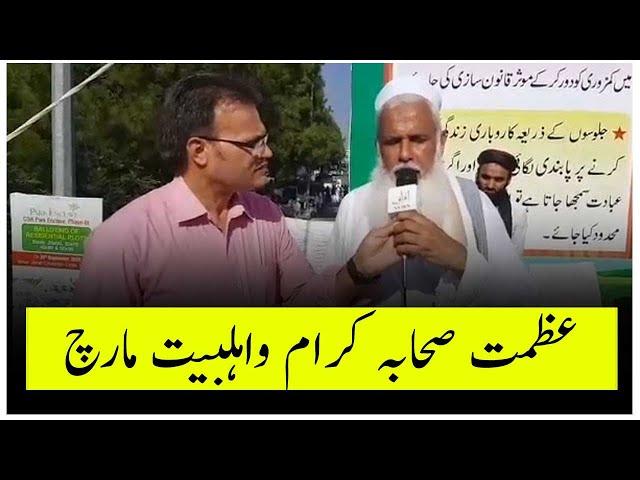 Azmat-e-Sahaba March Held is Islamabad