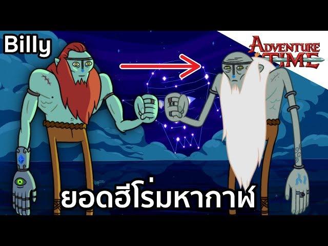 Billy ยอดฮีโร่มหากาฬ - [Adventure time]