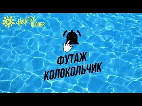 ФУТАЖ Колокольчик 🔔 YouTube