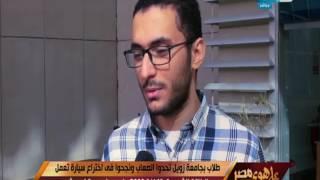 على هوى مصر - طلاب بــ  جامعة زويل تحدوا الصعاب ونجحوا في اختراع سيارة تعمل بالطاقة الشمسية