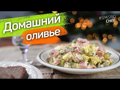 САМЫЙ ДОМАШНИЙ и ПРАЗДНИЧНЫЙ САЛАТ -  рецепт домашнего оливье от шеф повара Руслана