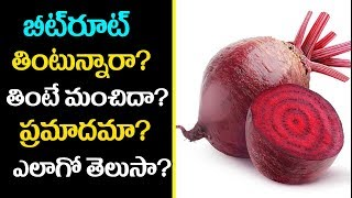 బీట్ రుట్ | Beetroot | Side Effects And Facts About Beetroot | Best Health Tips In Telugu