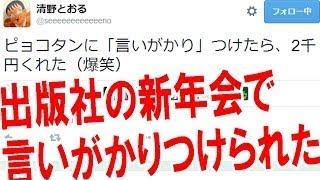 清野とおるtwitter ピョコタン電子書籍『ぼくは任天堂信者2』 ピョコタ...