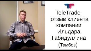 TeleTrade (ТелеТрейд): отзыв клиента компании TeleTrade Ильдара Габидуллина (Тамбов)