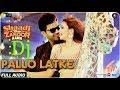 Pallo Latke (Shaadi Mein Zaroor Aana) (Dj Remix Song)