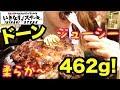 【いきなりステーキ】柔らか1ポンド肉をガツガツ食べる。分厚いトップリブロースステーキ!女1人ランチ。【スイーツちゃんねるあんみつのランチ】