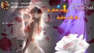 Tamil whatsapp status | unna pathu aasapatten