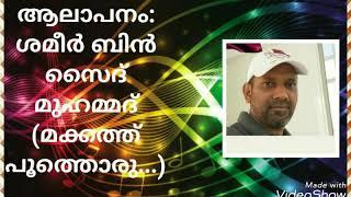Makkath Poothoru/shamer bin muhammed./BasheerMkd