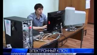 2012.06.13 Внедрение системы электронных ключей