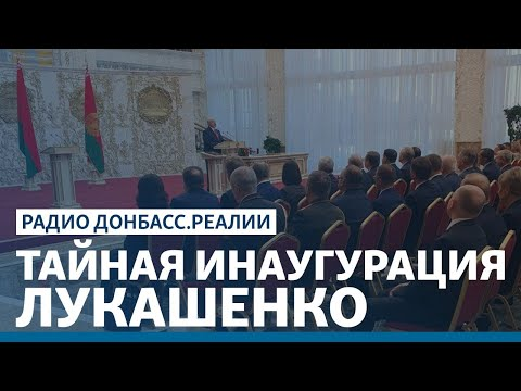 Лукашенко теряет Минские