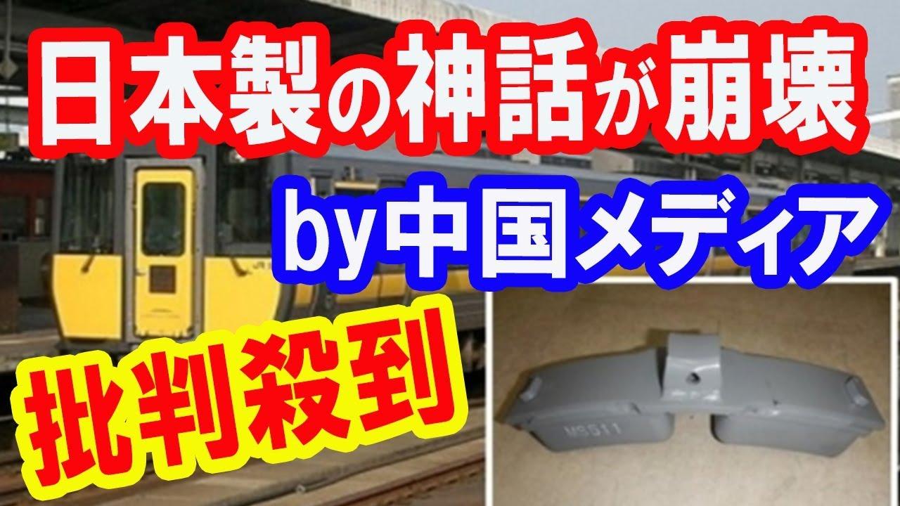 【海外の反応】日本の鉄道トラブルを喜ぶ中国メディアに批判殺到!