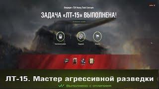 Скачать ЛТ 15 с отличием Мастер агрессивной разведки Операция Т28 НТС