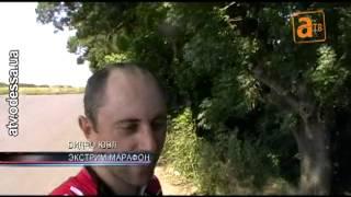 «Большой южный экстрим-марафон» по дорогам Одесской области(День Независимости Украины спортсмены Южной велосипедной лиги отметили экстремально. В третий раз они..., 2013-08-26T19:13:38.000Z)