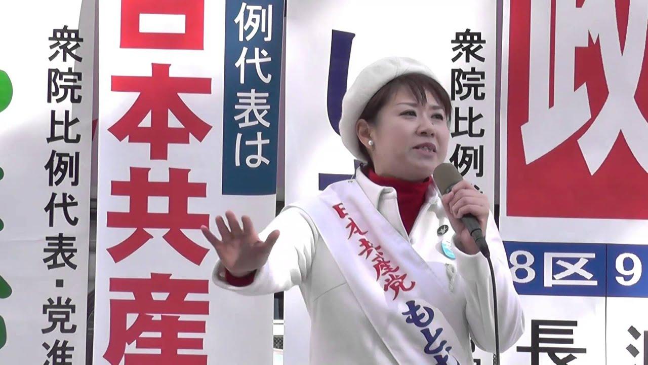出発式もとむら伸子東海ブロック...