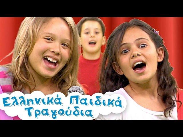 ????????? ??????????? | ???????? ??????? ????????? | Greek Kids Songs | Paidika Tragoudia