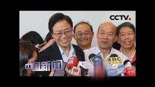 [中国新闻] 被邀当副手?张善政:愿任韩国瑜政策顾问团总召 | CCTV中文国际