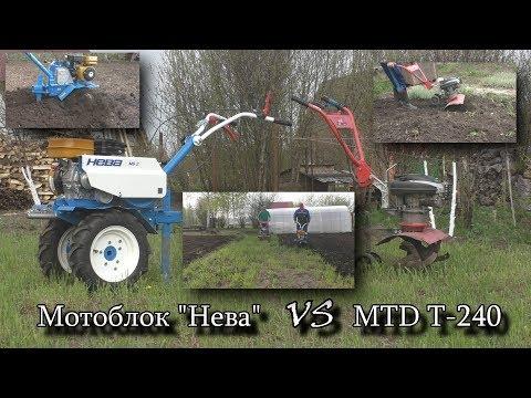 """Работа мотоблока """"Нева"""" и МТД Т- 240."""