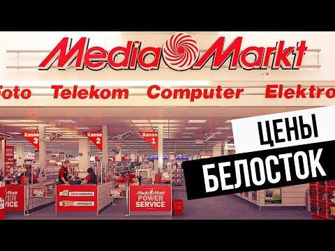 Какие цены в Media Markt в Белостоке?