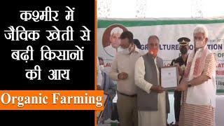 किसानों की आय बढ़ाने के लिए Jammu-Kashmir प्रशासन ने उठाये कई कदम, अन्नदाता हुए खुश