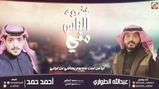 شيله خذوه الناس مني   كلمات احمد حمد   اداء والحان عبدالله الطواري