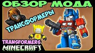 - ч.253 Трансформеры Transformers Обзор мода для Minecraft