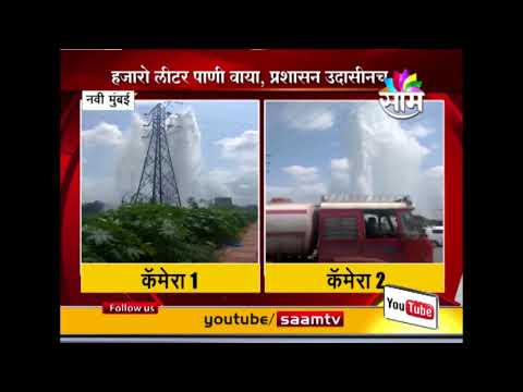 Watch: Thousands of litres of water wasted as pipeline bursts in Navi Mumbai