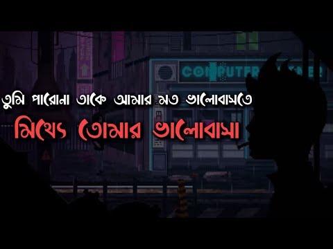Mitthe Bhalobasha - adho diary
