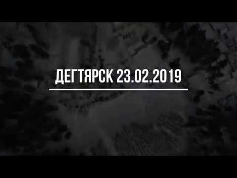 Дегтярск 23 02 2019
