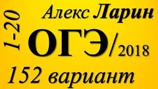 Разбор Варианта Алекса Ларина №152 ОГЭ 2018 (№1-20).