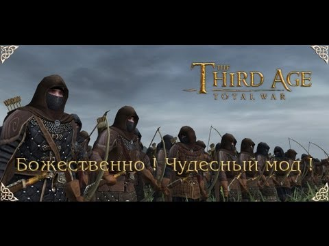 Third Age: Total War - Мини обзор и Lets play