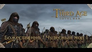 Third Age: Total War - Мини обзор и Let's play