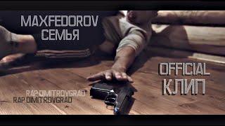 official клип MAXFEDOROV - СЕМЬЯ