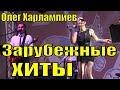 Зарубежные хиты Олег Харлампиев и Кавер группа