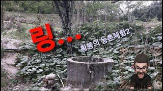 황봉TV_VLOG_황봉의 농촌생활2편(공포)