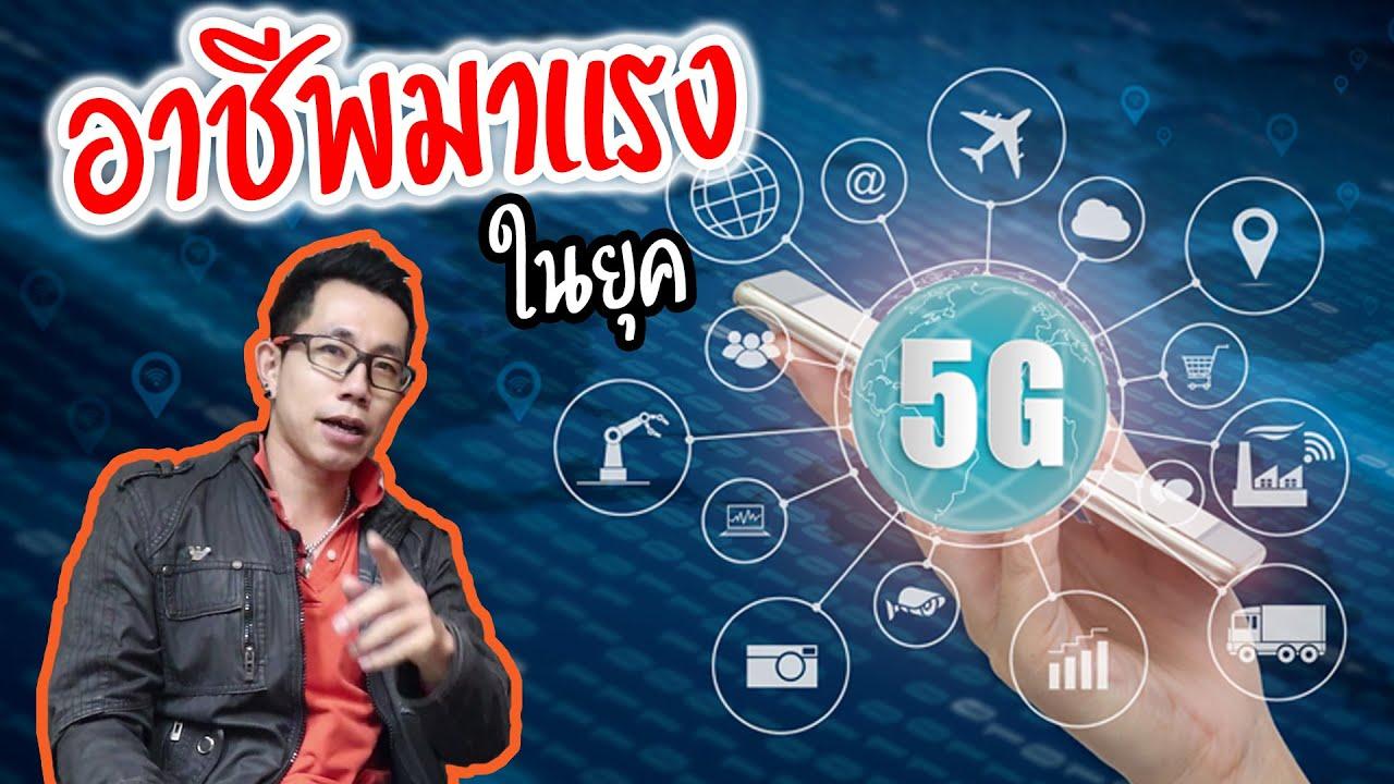 โอกาสของคนรุ่นใหม่ อาชีพใหม่ยุค 5G