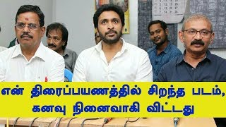 60 Vayadhu Maaniram Movie Press Meet | Vikram Prabhu | Prakash Raj | Radha Mohan
