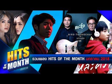 รวมเพลง Hits of The Month มกราคม 2018
