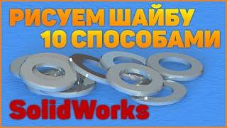 Урок Солидворкс для начинающих / Lesson SolidWorks for Newbie