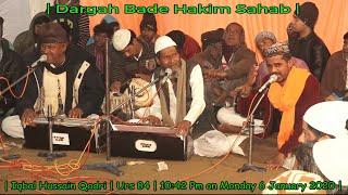 शाहवली ने जिसे चाहा दीवाना बना डाला Shah Wali Ne Jise Chaha Deewana Bana Dala Iqbal Qadri