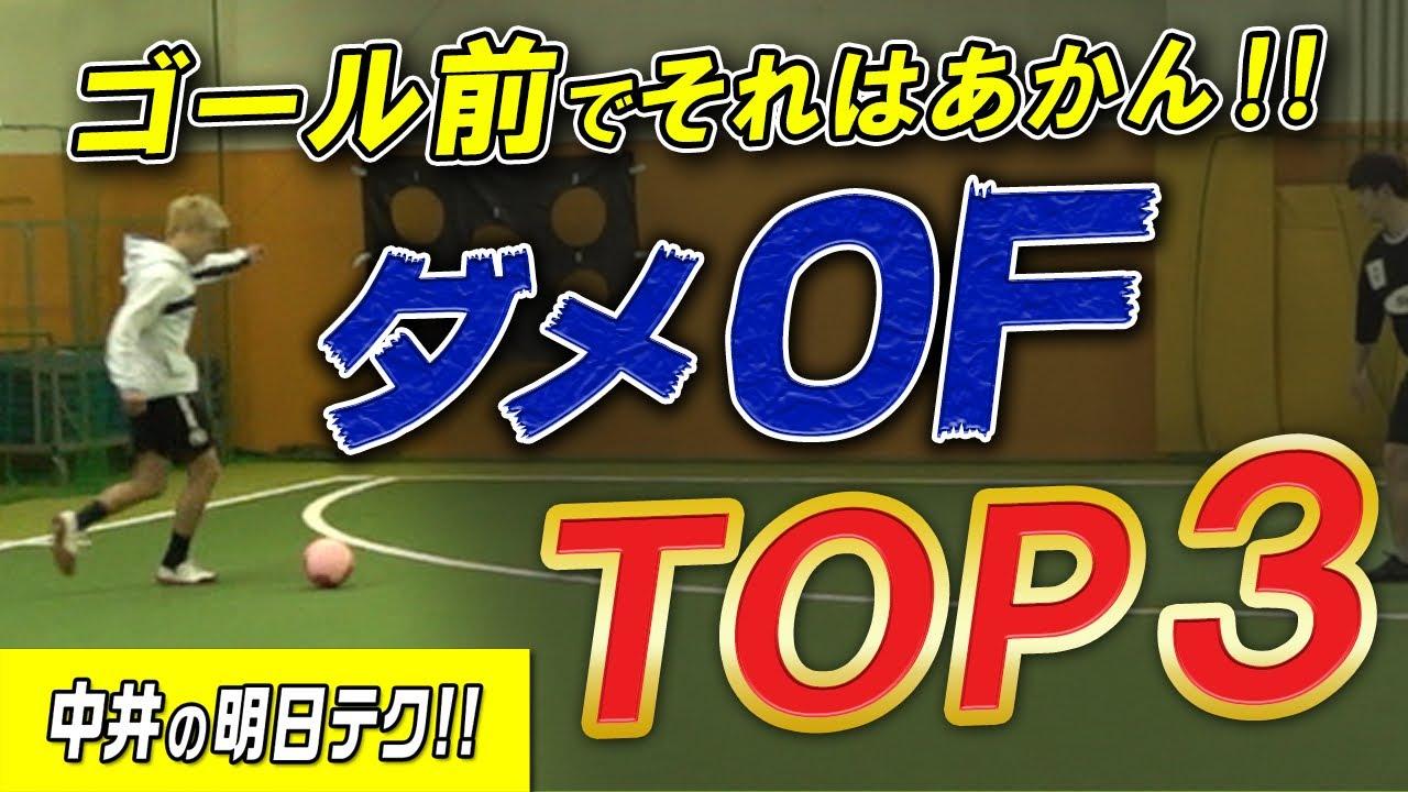 【ゴール前でやっちゃダメTOP3】マジでやめてほしいオフェンス