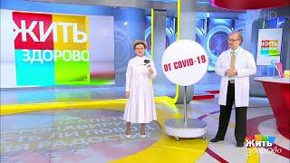 постер к видео Таблетка от коронавируса. Есть ли повод для радости? Жить здорово!