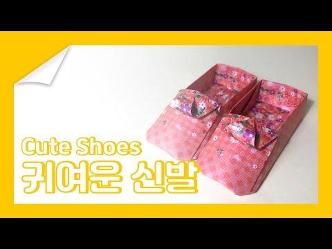 귀여운 신발 접기 [종이접기] | [Origami] How to make cute shoes  | 장식품 종이접기