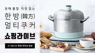 한 번에 최대 5리터까지 끓이는 오쿠 대용량 한방 멀티…