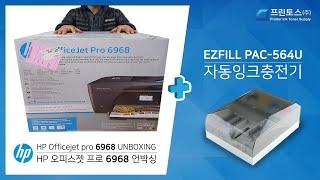 #1 EZFILL PAC-564U 자동잉크충전기를 이용…