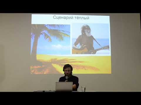 Станислав Дробышевский  Лекция «Биологическое будущее человека»