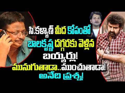 Jai Simha Release Business Creating Sensation |  Tollywood Gossips | Nayanthara | C Kalyan