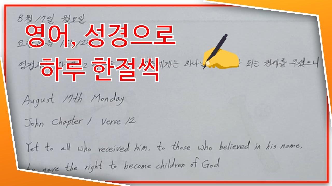 [성경 : 요한복음 1장 12절] [영어 : 직독직해 및 발음]