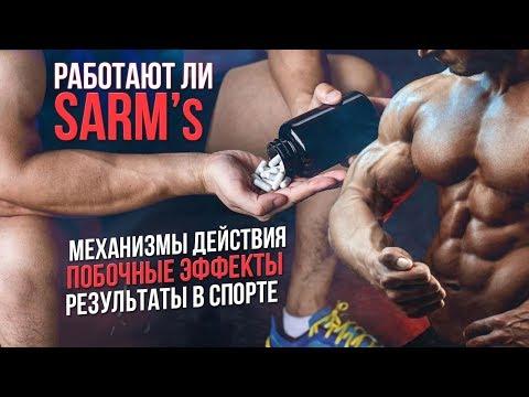 САРМЫ побочные эффекты SARMs (Лигандрол, Радарин, Остарин)