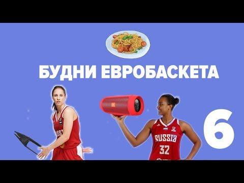 Будни Евробаскета / Серия 6