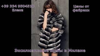 Купить шубы в Милане, Италии из соболя, норки, рыси +393349504510